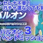 【ポケマス】VSコバルオン3イベントミッション攻略レッド、セレナ不要!ガチャ運無くても勝利!