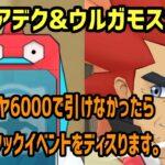 【ガチャ】アデク&ウルガモスが引けなかったらタイムアタックイベントをディスる動画【ポケマス】