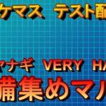 【ポケマス】テスト配信(装備集めマルチ)