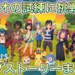 【ポケマス】アローラ!ミヅキ&ヨウのエピソードイベント【サブエピソードまとめ】
