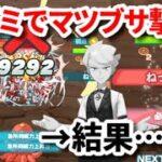 【悲報】ズミさんで高難易度マツブサ1を撃破した結果www【ポケマス 超古代のポケモン出現! Pokémon masters EX】
