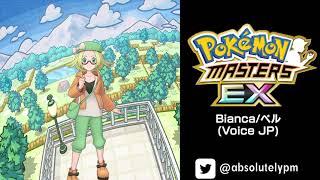 🎙️ #102 – Pokemon Master EX – Bianca/ベル – (Voice-JP) #ポケマスEX #PokemonMastersEX