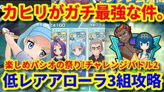 【地獄】低レアアローラ3組縛りでチャレンジバトル2攻略【ポケマス/楽しめパシオの祭り!/Pokémon masters EX】