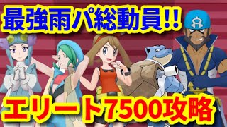 【ポケマス】最強雨パ4種全て見せます!エリートモード7500pt攻略【チャンピオンバトル/Pokémon masters EX】