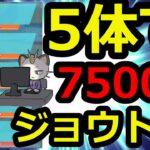 【ポケマス】5体でエリートモード7500P。ジョウトチャンピオンバトル編【500人企画①】