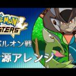 【ポケマス】コバルオン(三闘)戦BGM BW音源アレンジ Pokemas Roaming Pokemon Music BW style