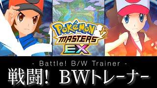 【最新】【高音質】戦闘!BW ポケモントレーナー【ポケマスEX】