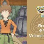 Brock・タケシ | Voicelines (EN) #ポケマスEX #PokemonMastersEX