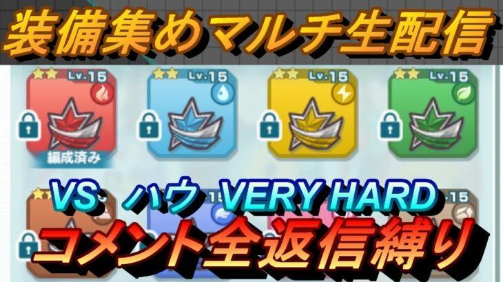 【ポケマス】村人E装備集めマルチ(コメント全返信縛り)