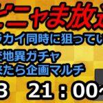 【ポケマスEX】アオギリ・マツブサ同時に狙っていく天変地異ガチャ【生配信、ガチャ】