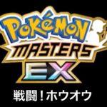 【ポケモンマスターズEX】戦闘!ホウオウ BGM アレンジ【10分 作業用】Pokémon Music