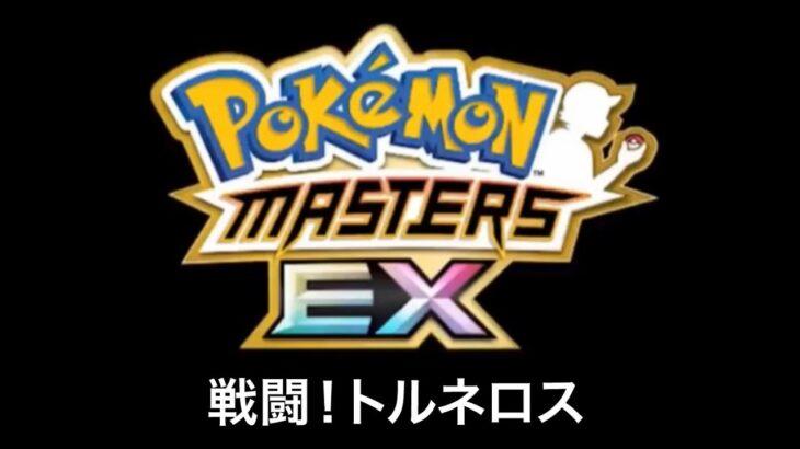 【ポケモンマスターズEX】戦闘!トルネロス BGM アレンジ【10分 作業用】Pokémon Music