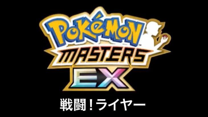 【ポケモンマスターズEX】戦闘!ライヤー BGM アレンジ Pokémon Music