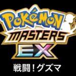 【ポケモンマスターズEX】戦闘!グズマ BGM アレンジ Pokémon Music