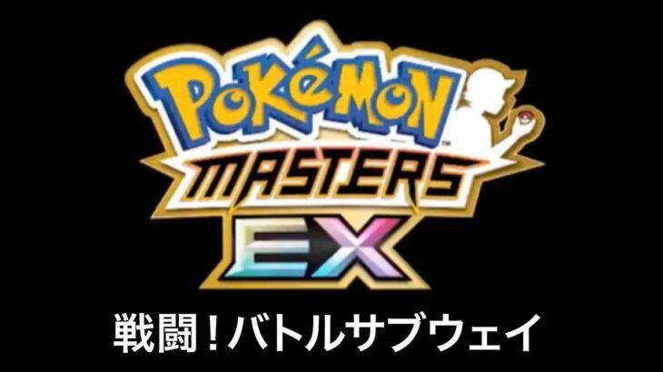 【ポケモンマスターズEX】戦闘!バトルサブウェイ BGM アレンジ Pokémon Music