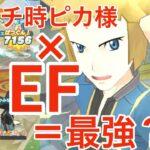 【ポケマスEX】EF×ピンチ時ピカチュウ=最強?!【エリートモード7500】チャンピオンバトルジョウトVSワタル