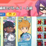 【ポケマスEX】ジョウト編成以外で攻略へ! Part3 SUPER EXPERT編