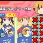【ポケマスEX】シンオウ編成以外で攻略へ! SUPER EXPERT編