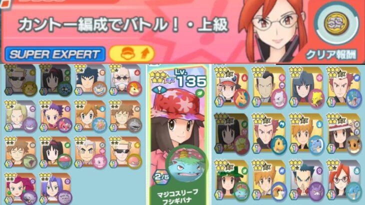 【ポケマスEX】新イベントSUPER  EXPERT編をフシギバナのみで攻略しました!!
