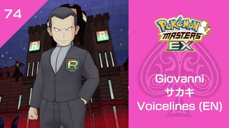 Giovanni・サカキ | Voicelines (EN) #ポケマスEX #PokemonMastersEX