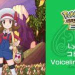 Lyra・コトネ | Voicelines (EN) #ポケマスEX #PokemonMastersEX