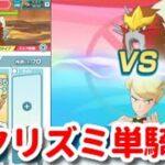 【ポケマス】クリスマスズミ単騎でレジェンドバトルエンテイNORMAL攻略【Pokémon masters EX】