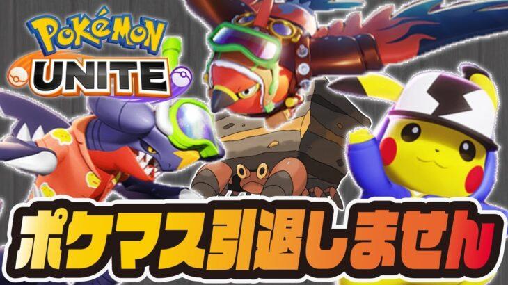 ポケモンユナイト最強を求める最終日、ポケマスは引退しません【Pokémon UNITE】