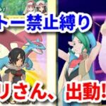 【ポケマス】地方バトル上級をカントー禁止縛りで攻略【Pokémon masters EX】
