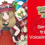Serena・セレナ | Voicelines (EN) #ポケマスEX #PokemonMastersEX