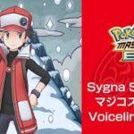 Sygna Suit Red・マジコス レッド | Voicelines (EN) #ポケマスEX #PokemonMastersEX
