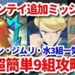 【ポケマス】エンテイVH追加ミッションの1発で済む超簡単攻略法を紹介【レジェンドバトル/Pokémon masters EX】