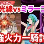【ポケマス】レジロックVHの破壊光線をミラーコートで跳ね返すとこうなります。【レジェンドバトル/Pokémon masters EX】