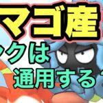 【ポケマス】卵モンジャラを晴れタンク運用する!【VSシバ】