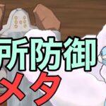 【ポケマス】急所防御を破壊して戦う!【レジェンドバトル】