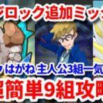 【ポケマス】vsレジロック追加ミッションの1発で済む超簡単攻略法を紹介【レジェンドバトル/Pokémon masters EX】