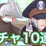 【ポケマス】ノボリガチャ10連!