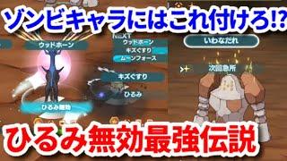 【ポケマス】ポテンシャル「ひるみ無効」の強さが1発でわかる動画【レジェンドバトルレジロック/Pokémon masters EX】