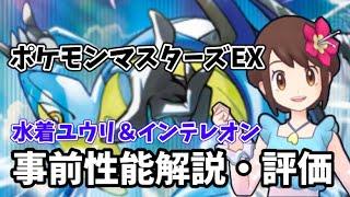 【ポケマス】ユウリ(21シーズン)&インテレオン 事前解説・評価【ポケモンマスターズEX】