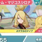 【ポケマス】第27章 チャンピオンと挑戦者「Battle HARD」 3倍速