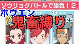 【ポケマス】ホウエン配布・低レア3組でソウリョクバトル!!