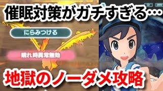 【地獄】レジェンドバトルファイヤー3 ノーダメージ攻略【ポケマス/vsMoltres No Damage/Pokémon masters EX】