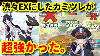 【ポケマス】超絶今更★6EXにしたカミツレ様の強さを確かめるエリートモード【チャンピオンバトル/Pokémon masters EX】