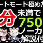 【ポケマス】5分でエリートモード7500P。チャンピオンバトルイッシュ編PokémonMastersEX RTA4:48.93【ゆっくり解説】