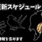 【ポケマス】8月更新スケジュール (21年)【ポケモンマスターズEX】