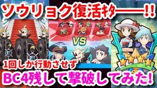 【ポケマス】久々のソウリョクバトルに歓喜!早速BC4残し撃破してみた!【夏だ!海だ!音楽だ!/Pokémon masters EX】