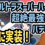 【最強】ルスワール&エンテイ (超最強人権キャラ)登場!【ポケマス/BP交換バディーズ】