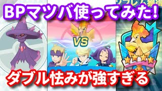 【ポケマス】BPマツバ&ムウマージでファイヤーVH完封攻略してみた!【レジェンドバトル/Pokémon masters EX】
