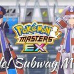 【高音質】戦闘!サブウェイマスター / Battle! Subway Master【ポケマスEX】