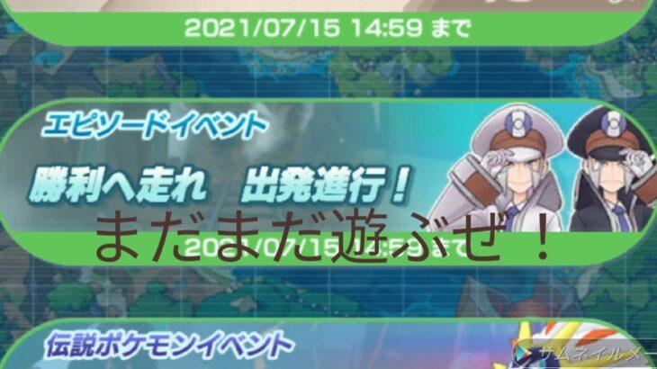 【ポケマスEX】まだまだ遊ぶぜ!サブウェイイベント!