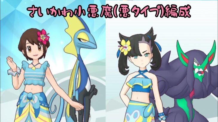 【ポケマスEX】新ガラル編成!!水着ユウリと水着マリィのダブル悪アタッカー編成が強過ぎる件